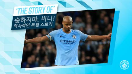 The Story of: 슛하지마 비니! – 역사적인 득점 스토리