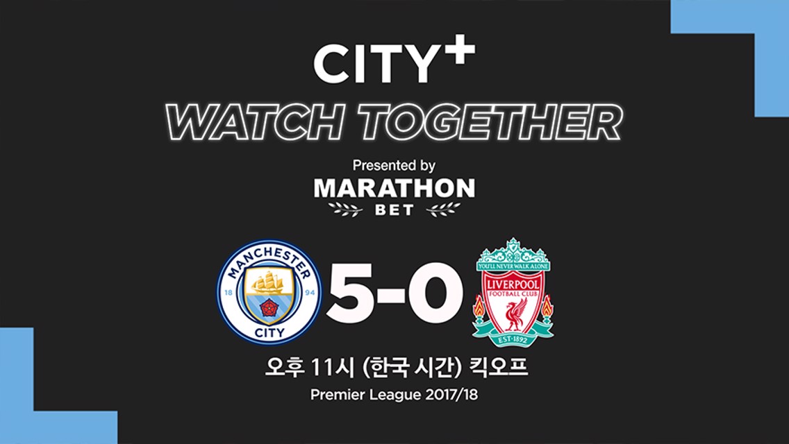 CITY+ Watch Together CITY 5-0 리버풀