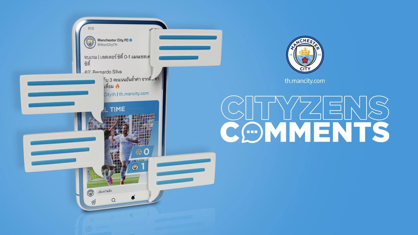 Cityzens comments : รวมคอมเมนต์ เกมบุกเชือดเลสเตอร์ 1-0