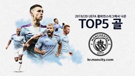 2019/20 챔피언스리그에서 터뜨린 TOP 5골장면