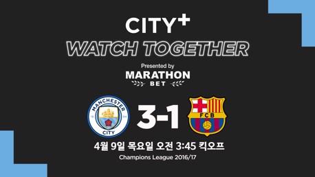 CITY+ WATCH TOGETHER | CITY 3-1 바르셀로나 다시 보기